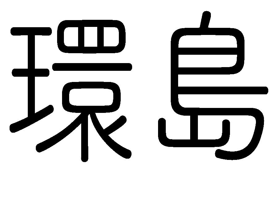 Huandao calligraphy 1